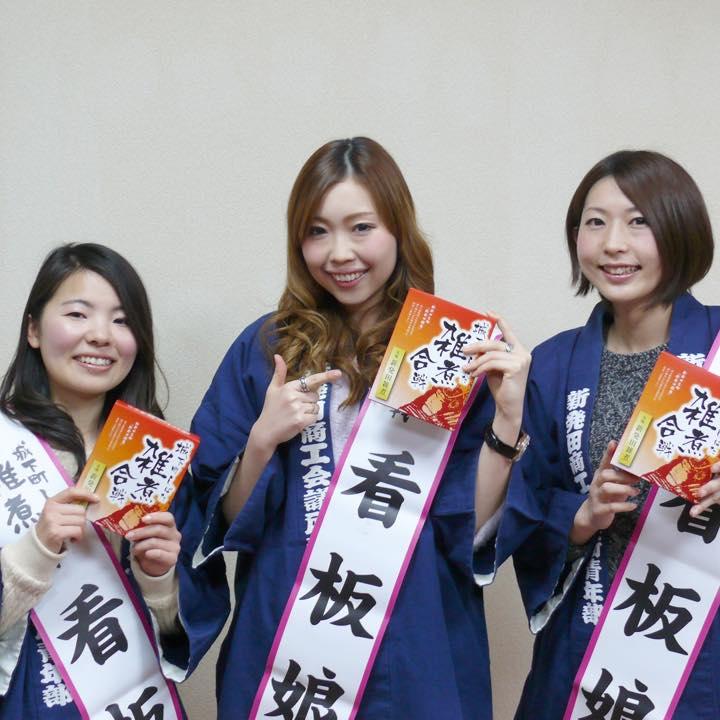 看板娘コンテスト出場者募集!!のイメージ